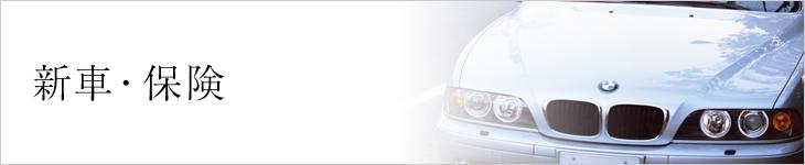新車・保険